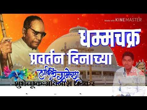 Dhamma Chakra pravartan Din video