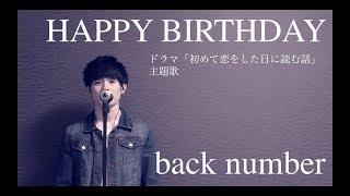 happy birthday「ドラマ 初めて恋をした日に読む話 主題歌」 back number acoustic cover