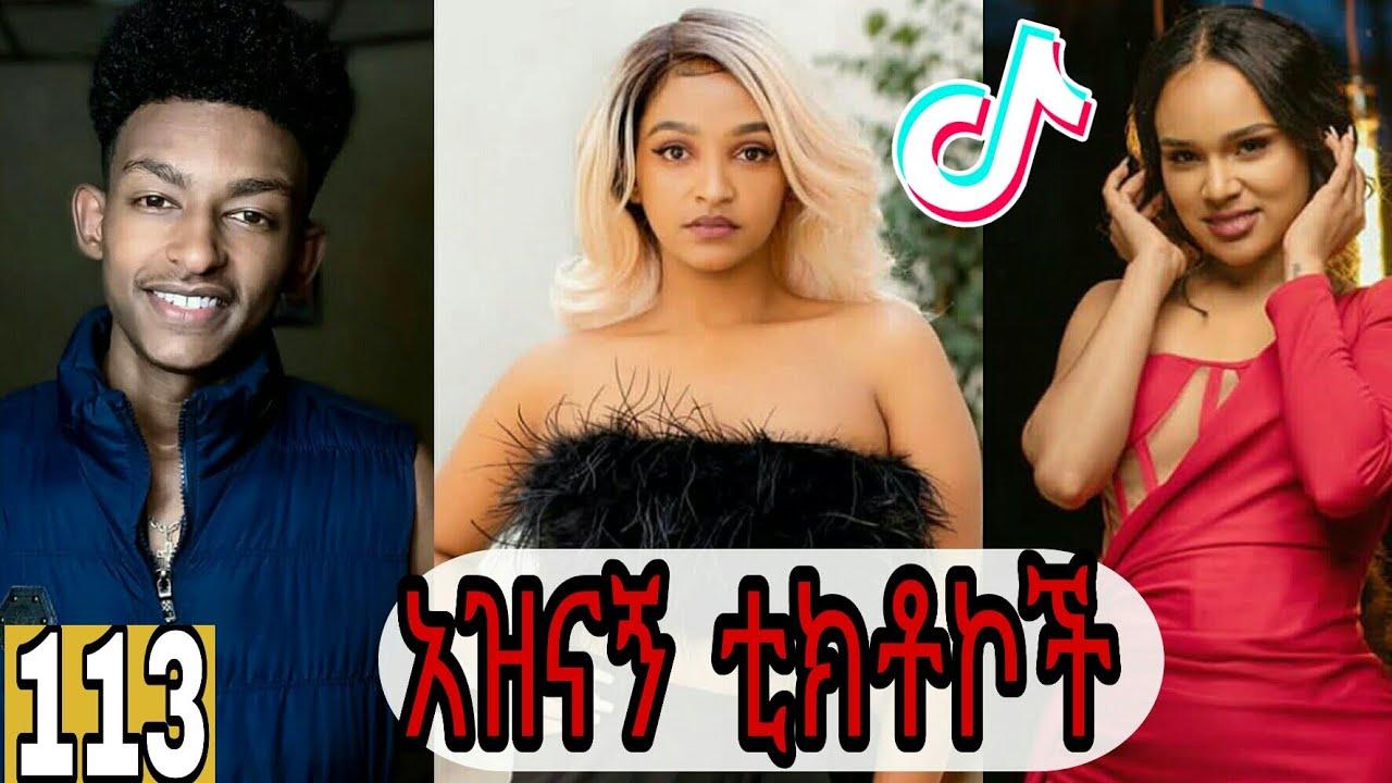 Download TIK TOK | Ethio Funny & COOL 😂😍(#Part113)ሐበሻ Vines