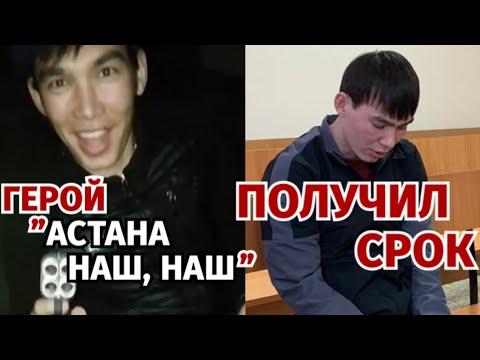 """""""Астана наш, наш"""". Вооруженного до зубов героя из видео отправят за решетку"""