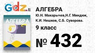 № 432 - Алгебра 9 класс Макарычев