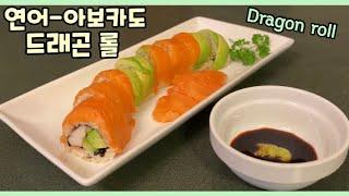 연어-아보카도 드래곤 스시롤 ( Salmon-avoca…