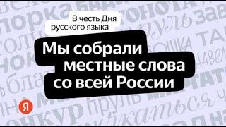 Как говорится: звёзды угадывают значение местных слов со всей России