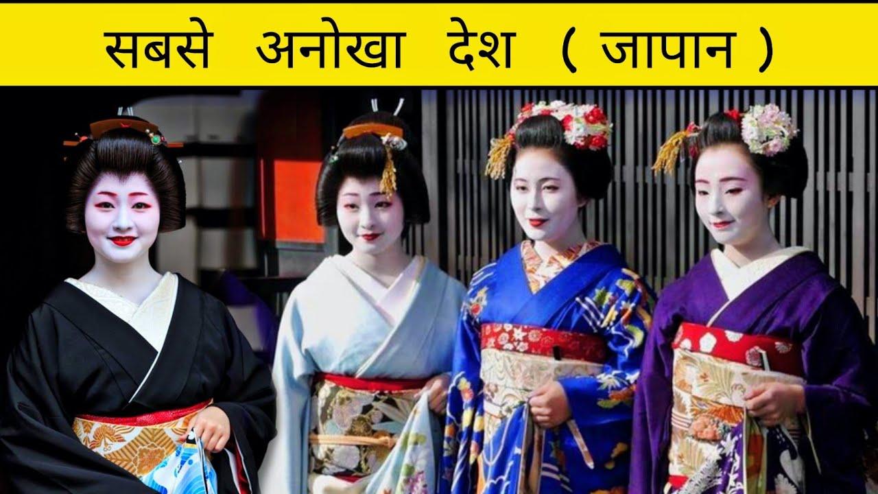 सबसे अनोखा देश ( जापान ) ? 😱 Facts about japan #shorts
