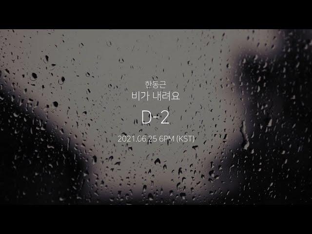 한동근 (Han Dong Geun) '비가 내려요 (Rain Falls)' MEDLEY TEASER #3   Rain, 소나기