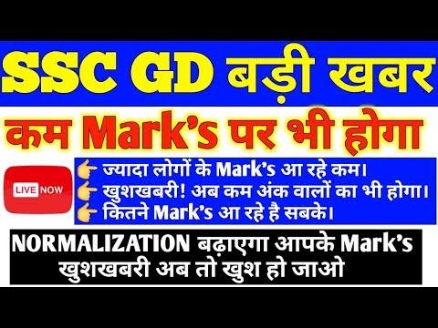 SSC GD बड़ी खबर | SSC Cut Off 2019 answer key | ssc gd constable male,female final cut off 2019