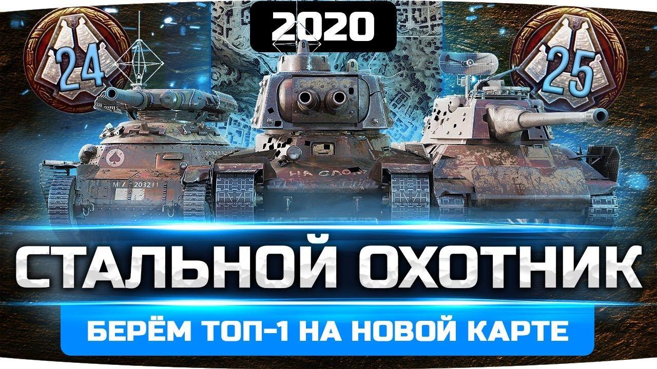 ИГРАЕМ В НОВЫЙ «СТАЛЬНОЙ ОХОТНИК 2020» ● Берём ТОП-1 на новой карте!