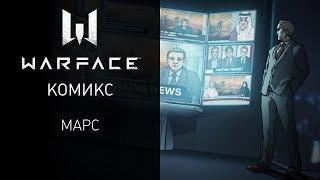 """Новая спецоперация """"Марс"""" в игре Warface — Комикс"""