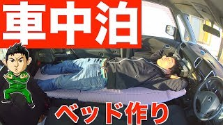 【車中泊】はじめました。乗用車でも簡単に寝床を作る方法
