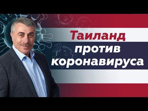 Таиланд против коронавируса | Доктор Комаровский