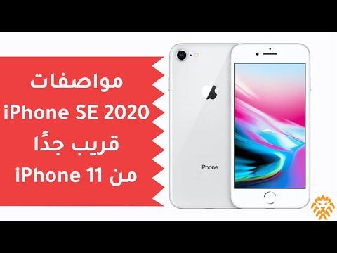 ايفون ابل الرخيص iPhone SE 2020 وصل اليوم!