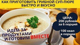 Как приготовить ГРИБНОЙ СУП-ПЮРЕ | VLOG поход в магазин за продуктами, грибной суп онлайн