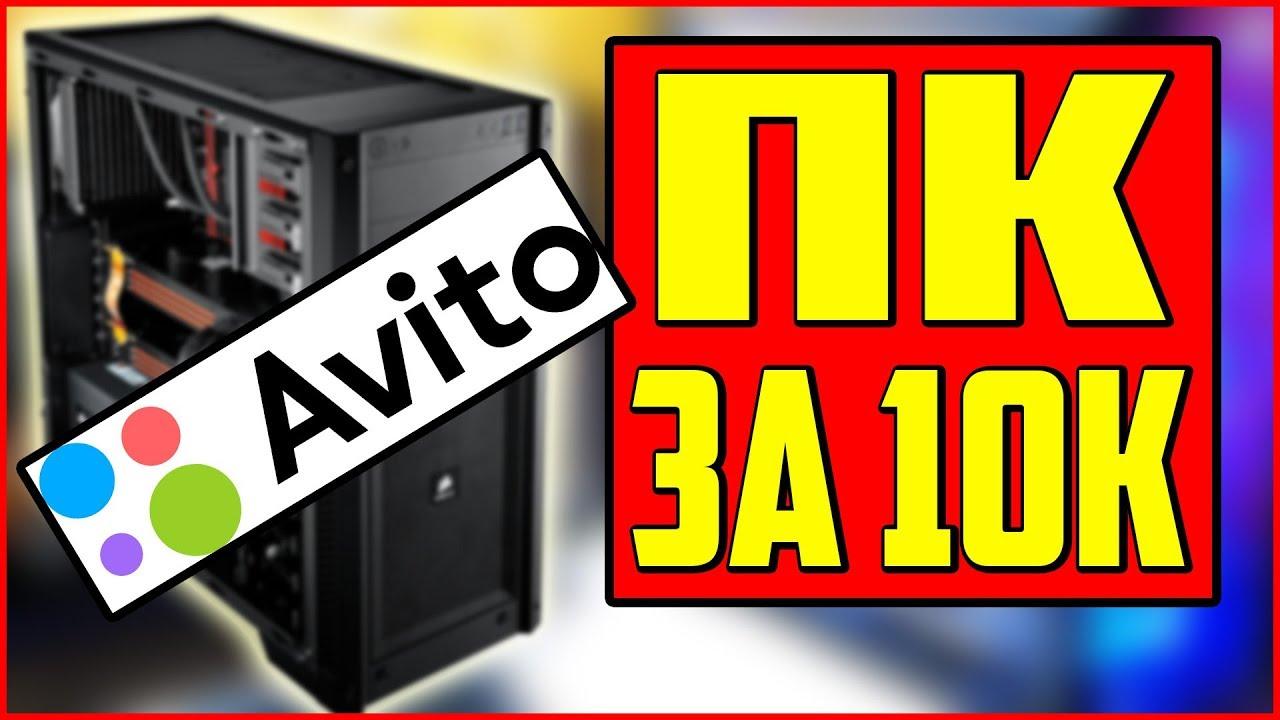 dcff0558fb5aa 👉Компьютер за 10 000 рублей с АВИТО /Привет из 2012 - YouTube