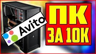 👉Компьютер за 10 000 рублей с АВИТО /Привет из 2012