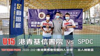 Publication Date: 2021-07-25   Video Title: (U15季軍賽) 港青基信書院 vs SPDC-香港賽馬會校
