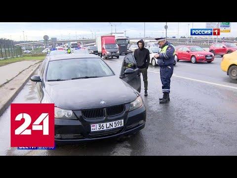 Нарушать правила, прикрываясь иностранными номерами, больше не получится - Россия 24