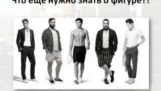 Имидж для мужчин - Урок 5 - Особенности фигуры