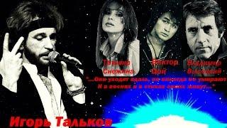 Скачать Игорь Тальков Поэты не рождаются случайно