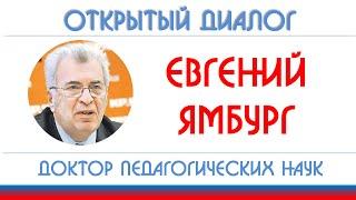 Евгений Ямбург Параджанов перевёрнутые уроки Гюнтер Грасс