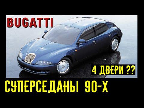 Седан Bugatti из 90-х??? Ультрабыстрые 4 дверные автомобили!!!