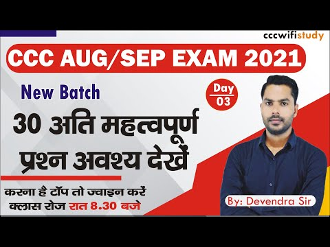 Download Day-03 | CCC Aug/Sep Exam 2021 | top 30 Question for Nielit cccc exam | cccwifistudy