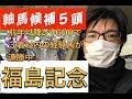 【福島記念 2018】軸馬候補5頭 #福島記念 #競馬予想
