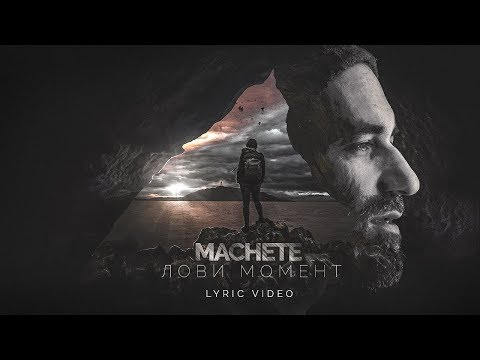 #МАЧЕТЕ - ЛОВИ МОМЕНТ. (Official Lyric Video)
