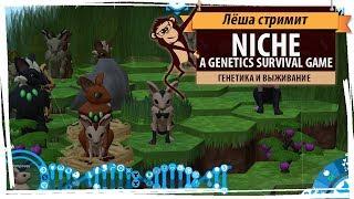 Стрим Niche - a genetics survival game: генетика на страже выживания