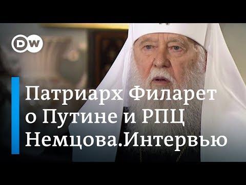 Смотреть Путин - не атеист, а новый Каин. Патриарх Филарет в