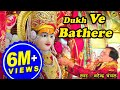 Download Dukh Ve Bathere | Narendra Chanchal | Full  | Navratri Special Bhetein 2017 MP3 song and Music Video