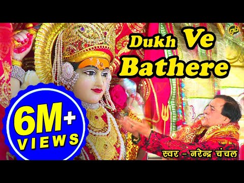Dukh Ve Bathere | Narendra Chanchal | Full Video | Navratri Special Bhetein 2017