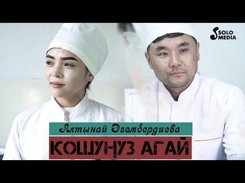 Алтынай Эгембердиева - Кошунуз агай