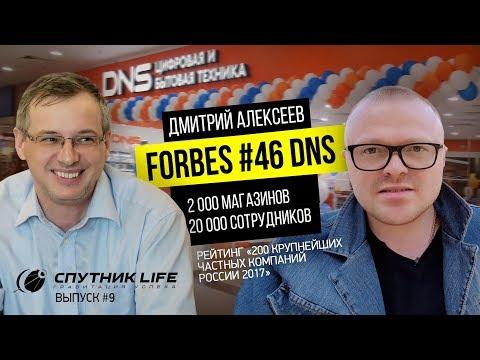 DNS #46 Forbes. 2000 магазинов. 20000 сотрудников / SPUTNIK LIFE Выпуск № 9