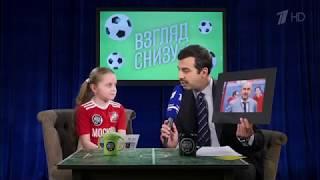 Вечерний Ургант. Взгляд Снизу на футбол (Выпуск от 13.06.2018)
