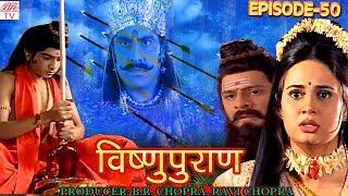 Vishnu Puran  # विष्णुपुराण # Episode-50 # BR Chopra Superhit Devotional Hindi TV Serial #