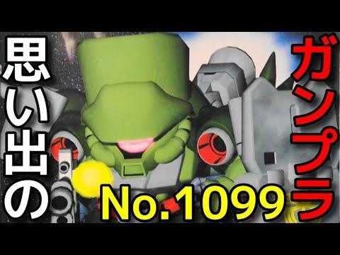 1099 SDガンダムGジェネレーション No.06  ギラ・ドーガ改    『SDガンダムGジェネレーション』