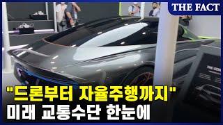 """""""드론부터 자율주행까지"""" 미래 교통수…"""