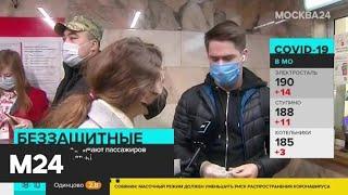 Как выявляют нарушителей масочного режима в столичном транспорте - Москва 24