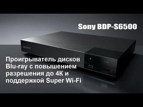 Распаковка Blu Ray проигрывателя SONY BDP-S6500