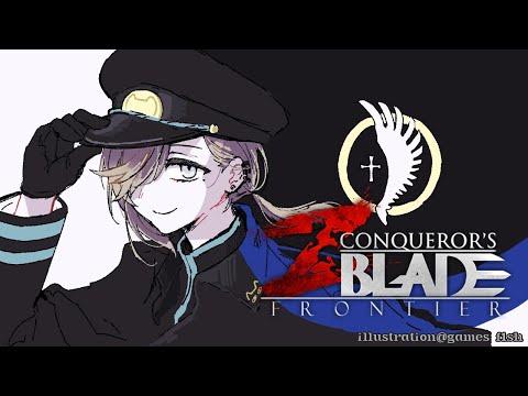 Conqueror's Blade |  今日こそ城を取る→LOL【にじさんじ/叶】