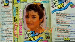 Tu Neendon Ki Rani (Super Digital Jhankar)