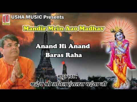 Anand Hi आनन्द बरस रहा || Anil Hanslas Bhaiya Ji || Audio Jukebox || 2016 | Beautiful Krishna Bhajan