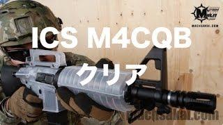 ICS M4CQB SPORT LINE (クリア) ・テイクダウンできる軽量電動M4のをマック堺がレビュー#32