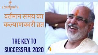 The Key to Successful 2020 | Pujya Bhaishri Rameshbhai Oza