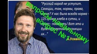 Вопросы Навальному  Вопрос №1