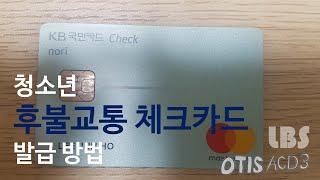 [설명 필독] 청소년 후불교통 체크카드 발급 방법 (청…