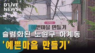[노원] 주민과 지역방송이 함께하는 '예쁜마을만…