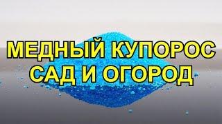 МЕДНЫЙ КУПОРОС