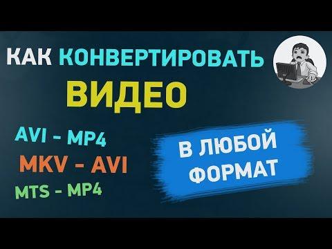 Как поменять формат видео с mp4 на avi