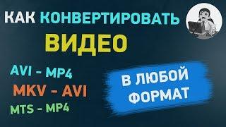 Download Как конвертировать видео в любой формат - AVI, MP4, MKV Mp3 and Videos